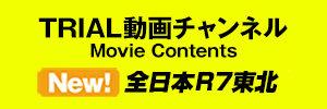 TRIAL動画チャンネル