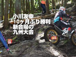 2017玖珠全日本