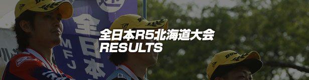 2017全日本北海道リザルト