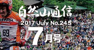 自然山通信2017年7月号