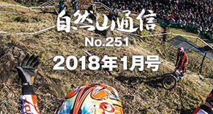 2018年1月号発売のお知らせ