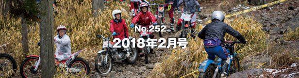 自然山通信2018年2月号発売