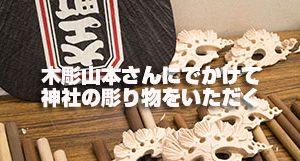 1802木彫山本さん