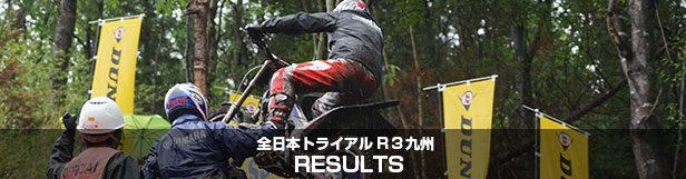 全日本R3九州リザルト