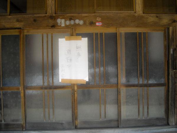 三郎さんちに避難したとの貼り紙