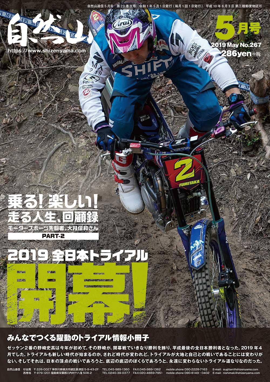 自然山通信2019年5月号表紙