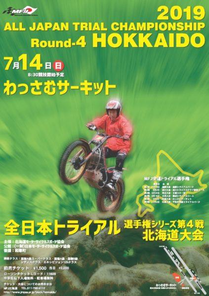 2019全日本北海道