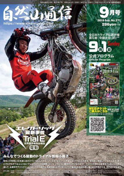 自然山通信2019年9月号表紙