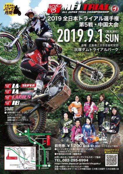 2019全日本中国大会