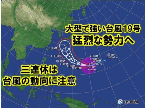 気象協会の台風情報