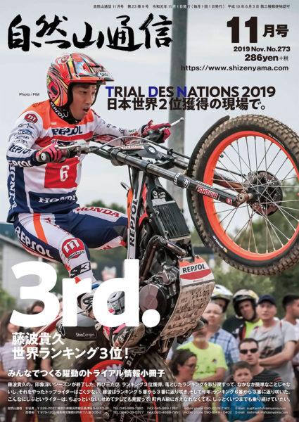 自然山通信2019年11月号の表紙