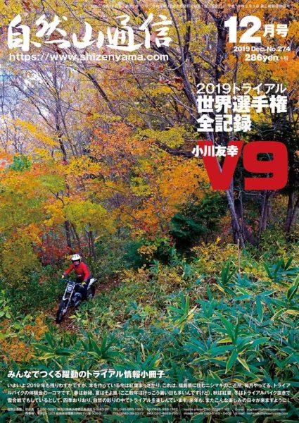 自然山通信12月号表紙