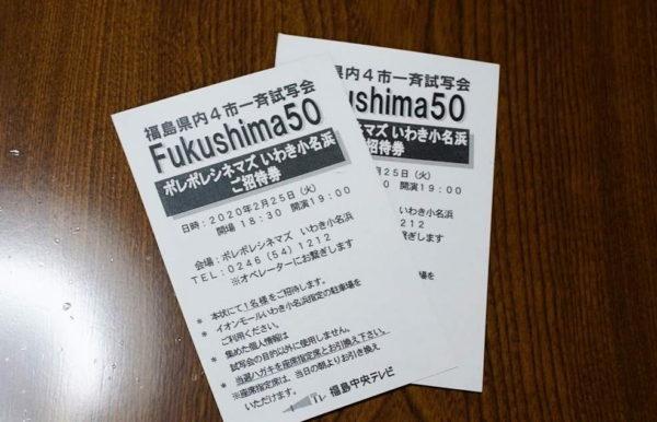 FUKUSHIMA 50あたりハガキ
