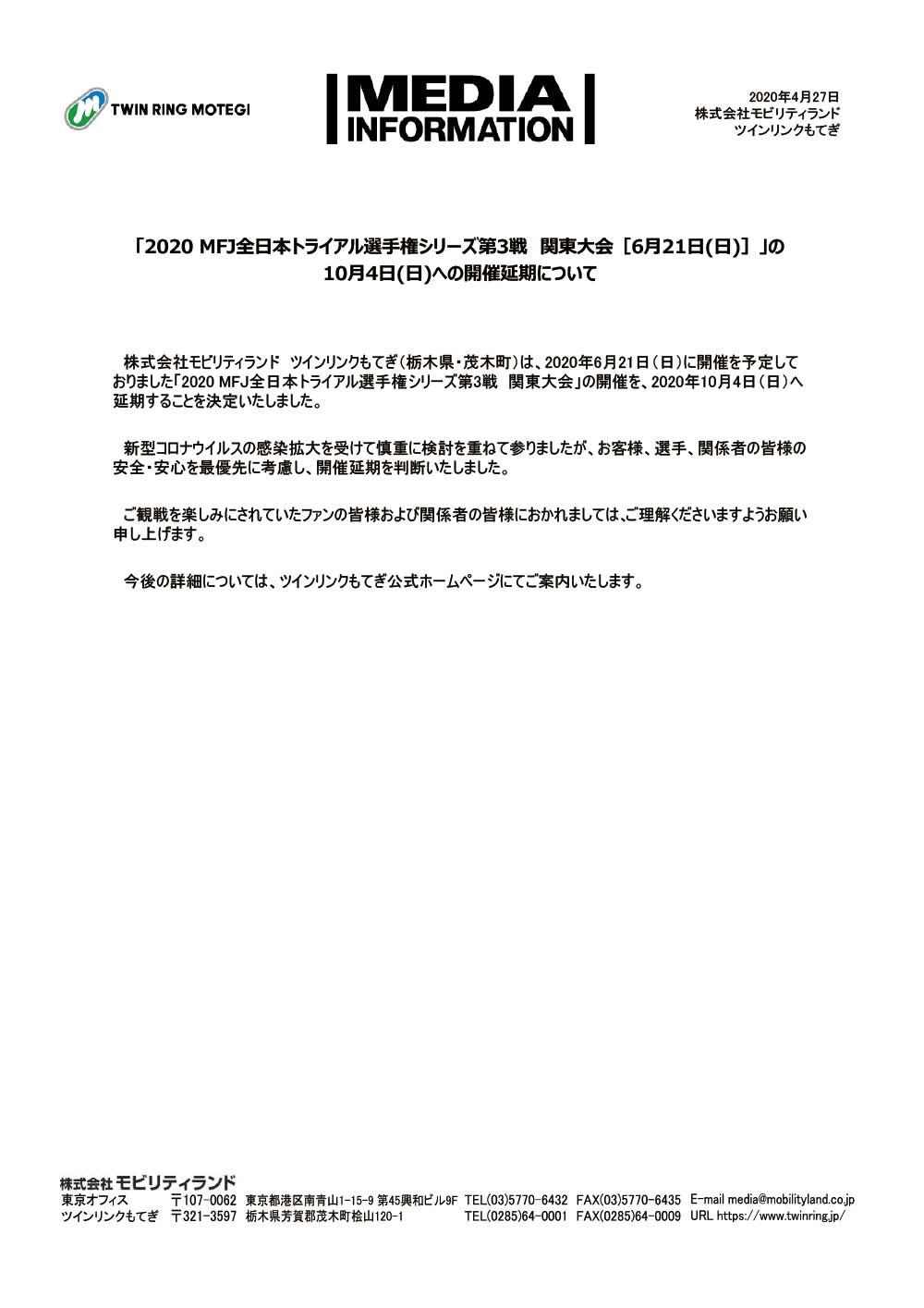 10月4日へ開催延期