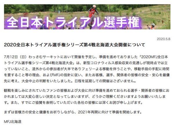 2020北海道大会の中止