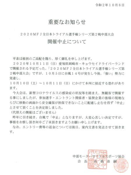 2020全日本中部大会中止