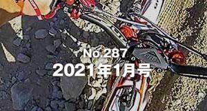 自然山通信2021年1月号表紙
