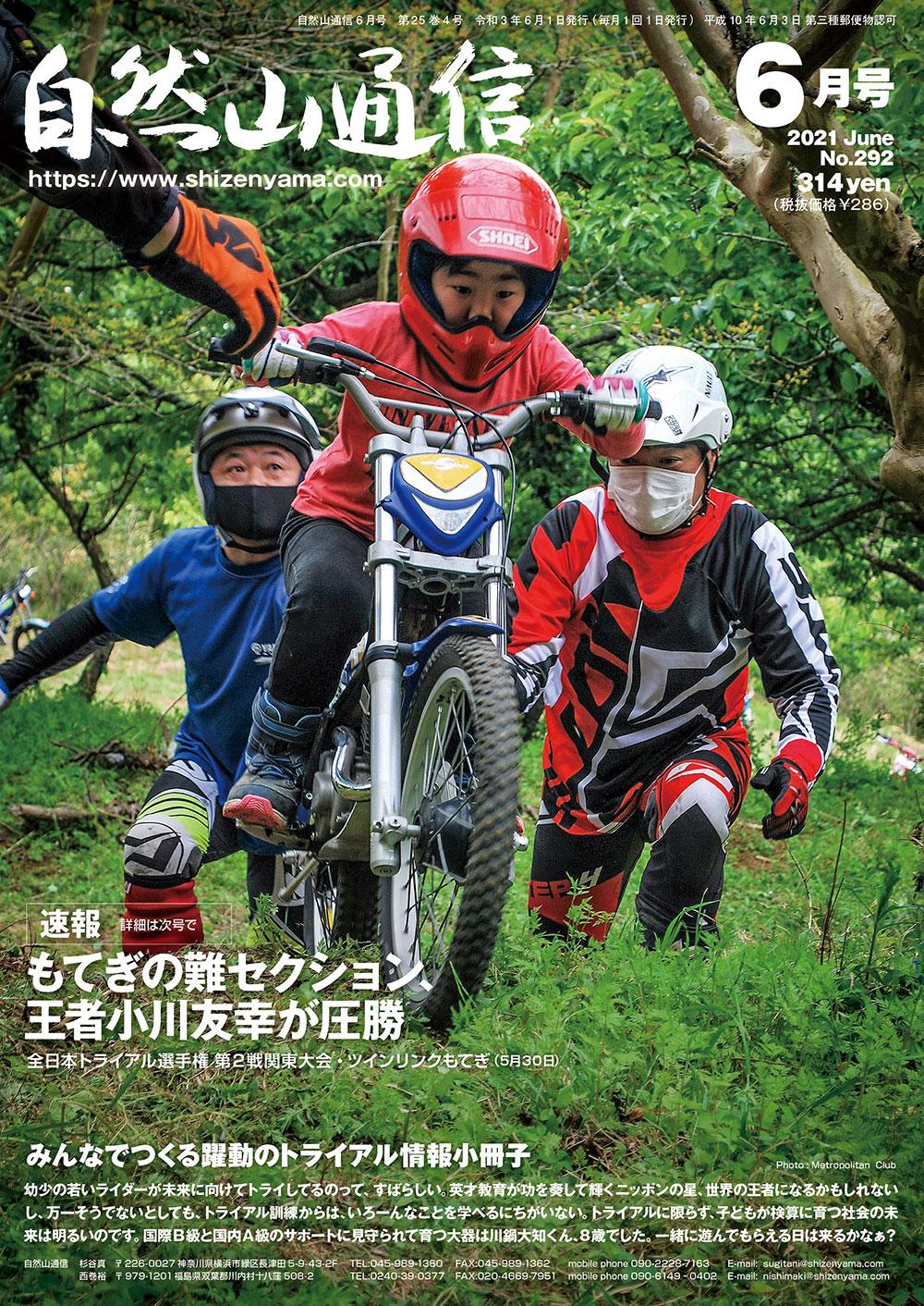 自然山通信2021年6月号表紙