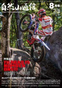 自然山通信8月号表紙