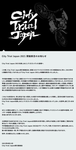 シティトライアルジャパン2021開催断念